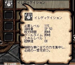 DEX修イレディ1