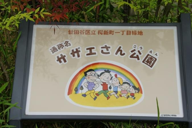 DSC05460桜新町