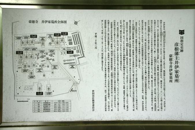 DSC00487豪徳寺
