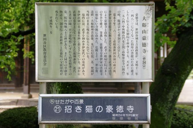 DSC00462豪徳寺