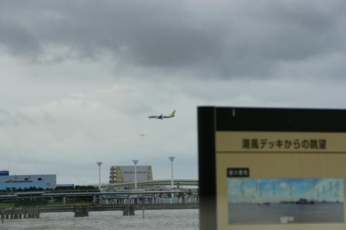 DSC00576東扇島