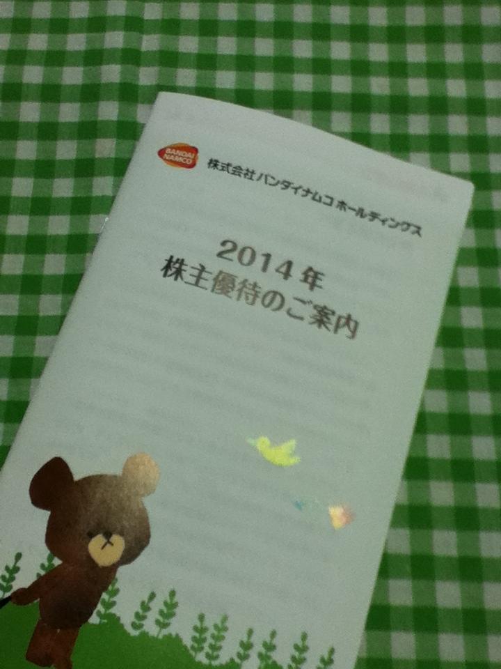 Bannam_2014.jpg