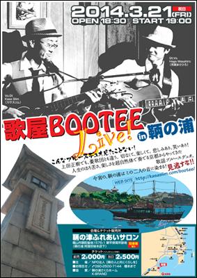 歌屋BOOTEE in 鞆の浦ポスター