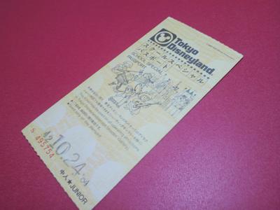 1984年高校の修学旅行で行った東京ディズニーランドのチケット(半券)