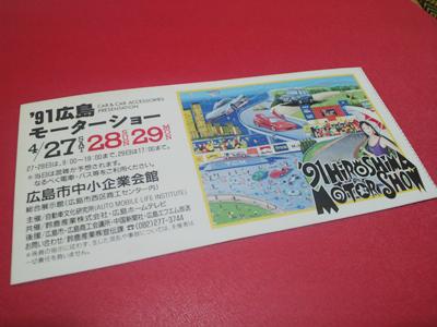 1991年広島モーターショーのチケット(半券)