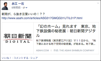 朝日新聞の「ら抜き」言葉