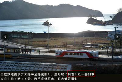 三陸鉄道全線開通の一番列車?