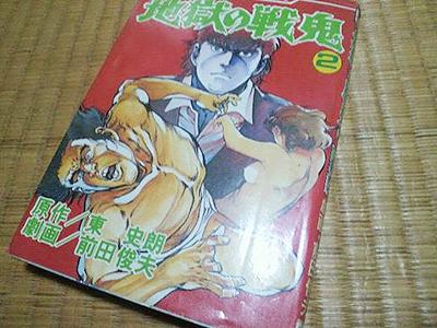 地獄の戦鬼 2巻