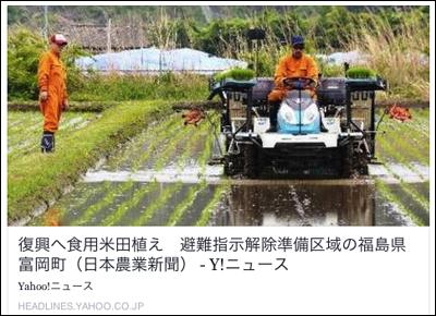 復興へ避難指示解除準備区域での田植え