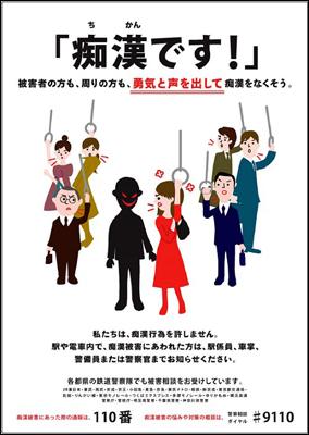痴漢撲滅キャンペーンポスター2012年