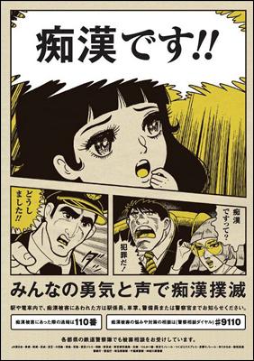 痴漢撲滅キャンペーンポスター2013年