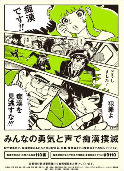 痴漢撲滅キャンペーンポスター2014年