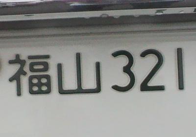 福山321
