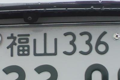福山336