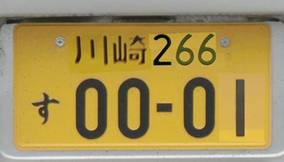 架空のナンバープレート川崎266す00-01