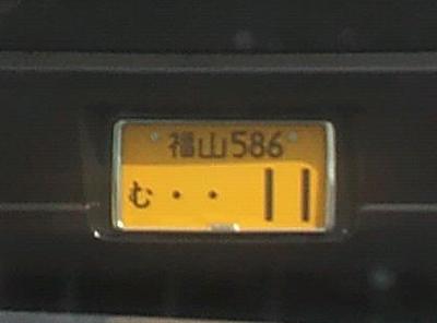 探してたナンバープレートの6