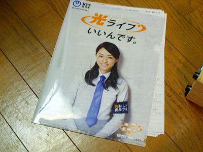 NTT フレッツ光のパンフレット