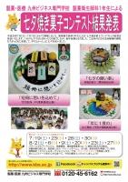 H26焼き菓子コンテスト結果