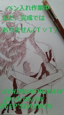 森川緋呂作/オリジナル(ペン入れ中)