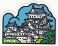 hyougo1.jpg