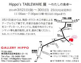 hippotableware2