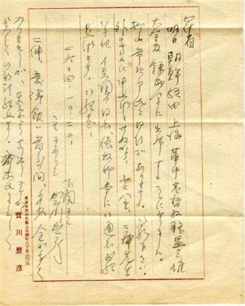 賀川の手紙