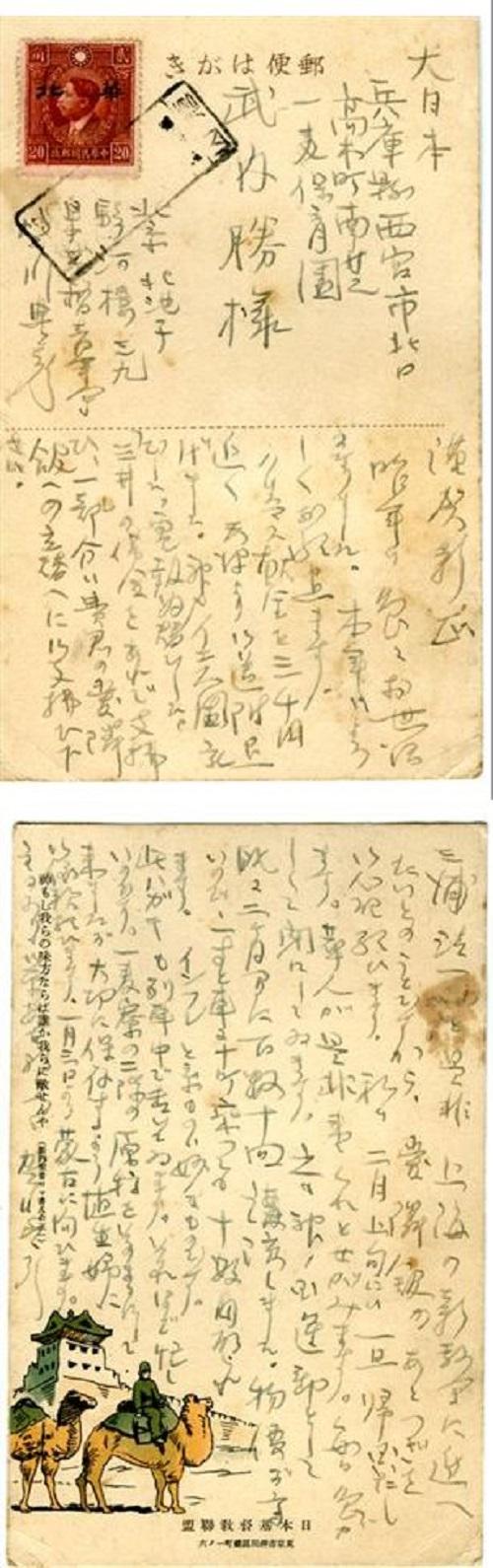 賀川のハガキ本文