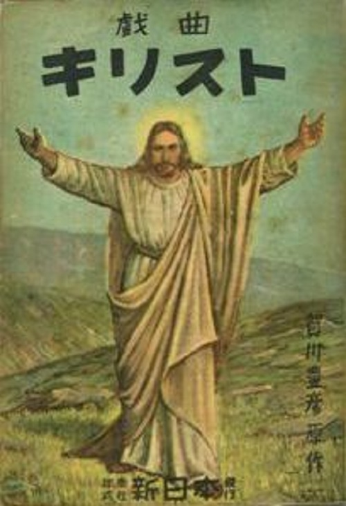 戯曲キリスト