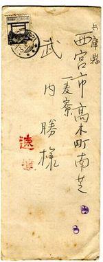 武内宛賀川の書簡封筒表紙