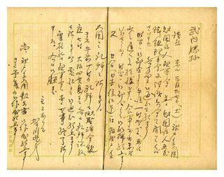 武内宛の賀川の書簡