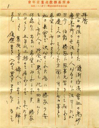 賀川の武内宛書簡