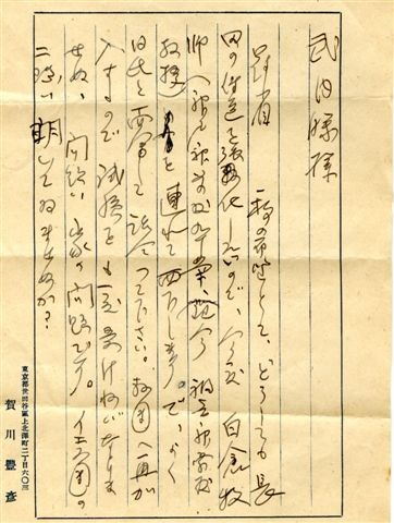白倉にふれた賀川の手紙