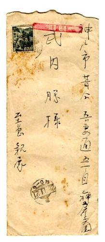 武内宛封筒