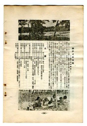 一頁分神戸イエス団