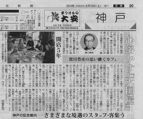 140510毎日新聞