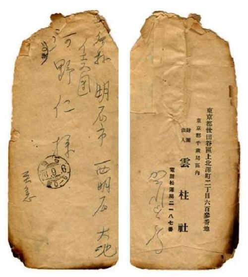 0912121封筒の写真