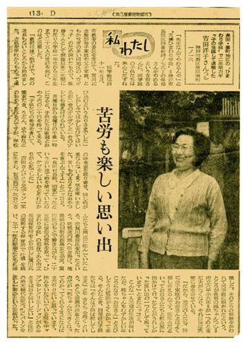 091220新聞コラム