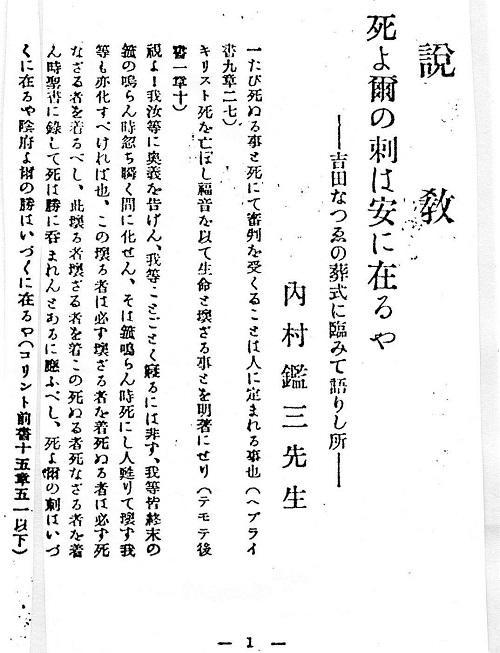 内村説教文章2