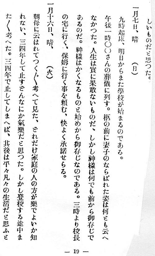 文章19つづき
