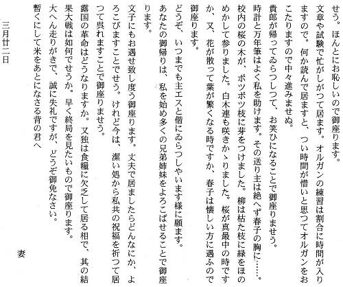 続きの続きの続きハルの賀川への書簡の