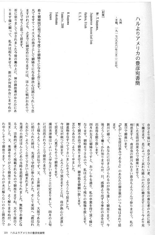 続くハルの賀川への書簡の続きの