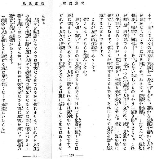 短編説教2