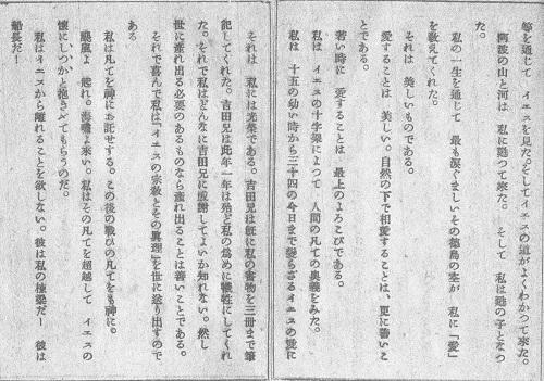 賀川の序文3