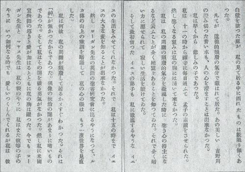 賀川の序文2