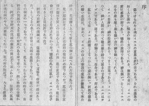 賀川の序文1