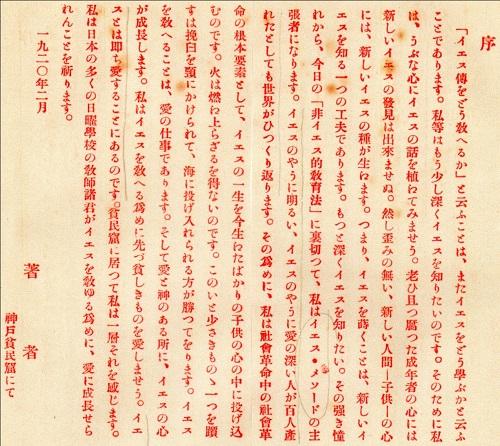 イエス伝の教え方の賀川の赤字の序文