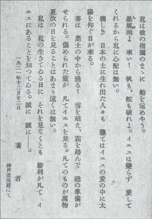 賀川の序文4