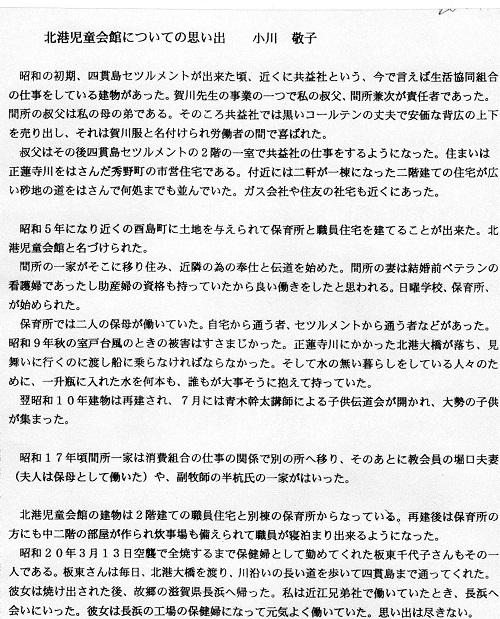 小川文章1