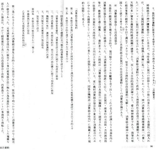 横山文章3