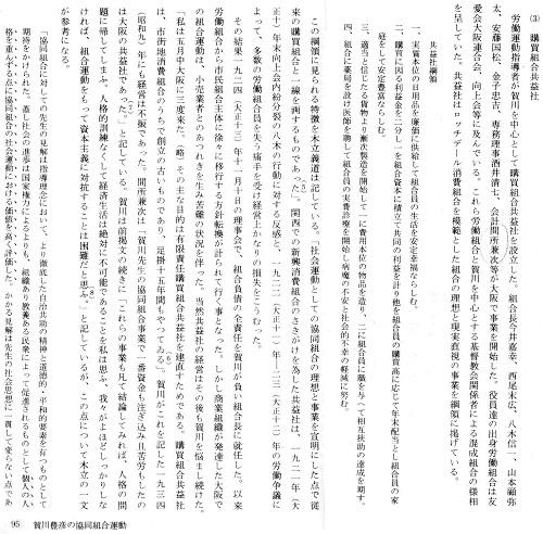 横山文章2